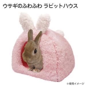 アウトレット品 ミニアニマン ウサギのふわふわ ラビットハウス 小動物 ハウス 訳あり 関東当日便|chanet