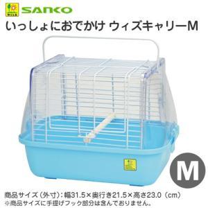 三晃商会 SANKO いっしょにおでかけ ウィズキャリー M 関東当日便|chanet