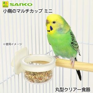 三晃商会 SANKO 小鳥のマルチカップ ミニ 小鳥用 丸型クリアー食器