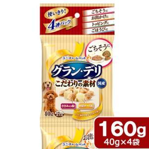 グラン・デリ 新食感ささみ入り粒・角切りチーズ粒入り 成犬用 40g×4連パック 関東当日便