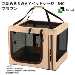 リッチェル たためる3WAYペットケージ 640 ブラウン 沖縄別途送料 関東当日便|chanet