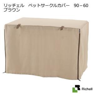 リッチェル ペットサークルカバー 90−60 ブラウン