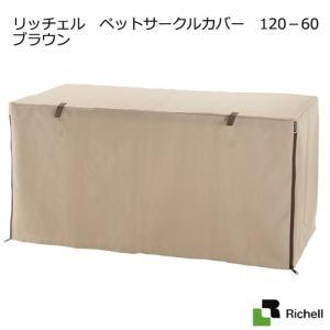 メーカー:リッチェル ペットが落ち着く空間づくり! リッチェル ペットサークルカバー 120−60 ...
