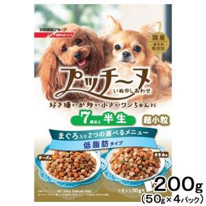 日清 いぬのしあわせ プッチーヌ 7歳からの高齢犬用 低脂肪タイプ(セミモイストタイプ) 200g 関東当日便