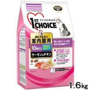 ファーストチョイス 室内猫用 10歳以上 毛玉ケア サーモン&チキン 1.6kg 関東当日便