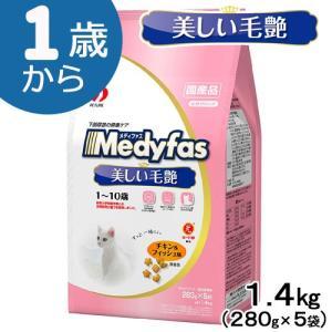 ペットライン メディファス 美しい毛艶 1〜10歳 チキン&フィッシュ味 1.4kg(280g×5袋) 関東当日便