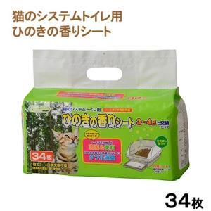 クリーンミュウ 猫のシステムトイレ用 ひのきの香りシート 34枚 お一人様4点限り