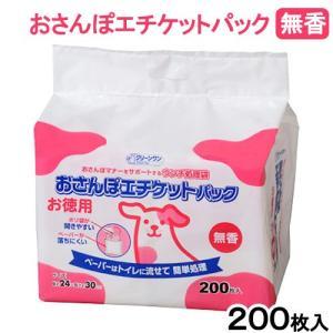 クリーンワン おさんぽエチケットパック 無香 200枚 関東当日便...