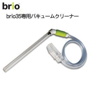 brio35用バキュームクリーナー 関東当日便...