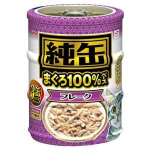 箱売り アイシア 純缶ミニ3P フレーク 65g×3缶 キャットフード 1箱24缶入 関東当日便