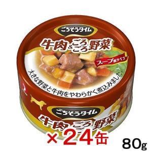 ごちそうタイム 牛肉&ごろごろ野菜 80g 24缶入 関東当日便|chanet