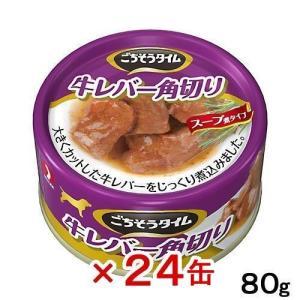 ごちそうタイム 牛レバー角切り 80g 24缶入 関東当日便|chanet