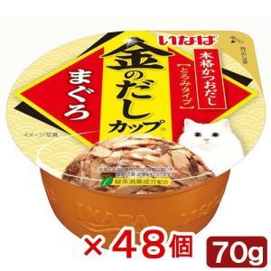 箱売り いなば 金のだし カップ まぐろ 70g キャットフード 1箱48個入 関東当日便 chanet