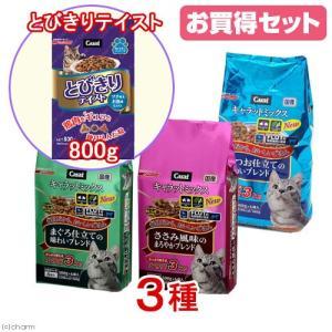 お買い得セット キャラットミックス 3kg 3種3袋 + とびきりテイスト ツナ味&お魚味ミックス 800g 関東当日便