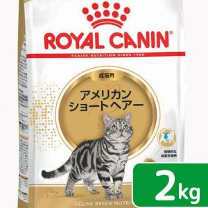 ロイヤルカナン 猫 アメリカンショートヘアー 2kg お一人様5点限り ジップ付 関東当日便 chanet