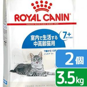 ロイヤルカナン 猫 インドア 7+ 3.5kg×2袋 3182550784412 お一人様5点限り ...