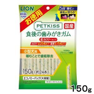 ライオン ペットキッス 食後の歯みがきガム 低カロリータイプ 小型犬用 エコノミーパック 150g 関東当日便|chanet