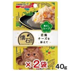 日清 懐石 若鶏 チーズを添えて 鶏だしスープ 40g パウチ 2袋入り 関東当日便|chanet