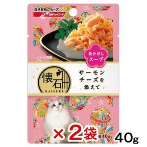 日清 懐石 サーモン チーズを添えて 魚介だしスープ 40g パウチ 2袋入り 関東当日便|chanet