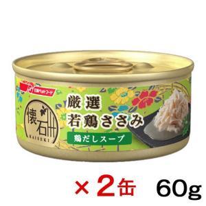 日清 懐石 缶 厳選若鶏ささみ 鶏だしスープ 60g 2缶入り 関東当日便|chanet