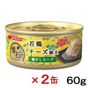 日清 懐石 缶 若鶏 チーズ添え 鶏だしスープ 60g 2缶入り 関東当日便 chanet