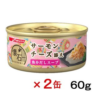日清 懐石 缶 サーモン チーズ添え 魚介だしスープ 60g 2缶入り 関東当日便|chanet
