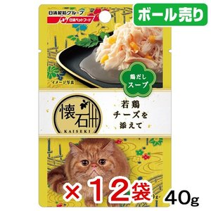 ボール売り 日清 懐石 若鶏 チーズを添えて 鶏だしスープ 40g パウチ 1ボール12袋入り 関東当日便|chanet