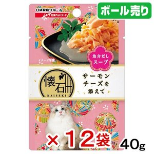 ボール売り 日清 懐石 サーモン チーズを添えて 魚介だしスープ 40g パウチ 1ボール12袋入り 関東当日便|chanet