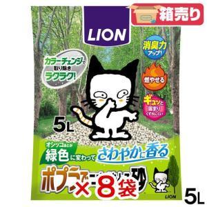猫砂 お一人様1点限り ライオン ポプラでニオイをとる砂 5L 猫砂 固まる 燃やせる 1箱8袋入り 関東当日便|chanet