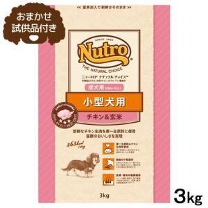 ナチュラルチョイス 小型犬用 成犬用 チキン&玄米 3kg ニュートロ プレミアムチキン 試供品付き|chanet