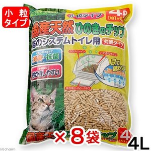 猫砂 クリーンミュウ 国産天然ひのきのチップ 猫のシステムトイレ用 小粒 4L 8袋入り 関東当日便|chanet