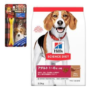 サイエンスダイエット アダルト ラム&ライス 小粒 成犬用 3.3kg 正規品 おもちゃ(C)のおまけ付き 関東当日便|chanet