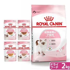 ロイヤルカナン 成長後期の子猫用ドライウェットセット ドライ2kg×1袋 + パウチ85g×食べ比べ4袋 猫BOXおまけ付き 関東当日便|chanet