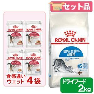 ロイヤルカナン 室内猫用ドライウェットセット ドライ2kg×1袋 + パウチ85g×食べ比べ4袋 猫BOXおまけ付き 関東当日便|chanet