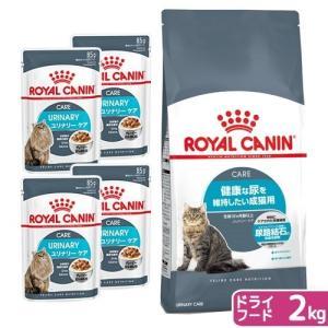 ロイヤルカナン 健康な尿の維持ドライウェットセット ドライ2kg×1袋 + パウチ85g×4袋 猫BOXおまけ付き 関東当日便|chanet