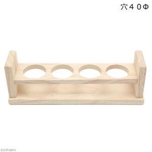 木製試験管立て 穴40mm×4本立 関東当日便 chanet