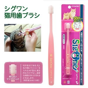 メーカー:VIVATEC 360℃だから角度を気にせず、簡単キレイ!! ビバテック シグワン 猫用歯...