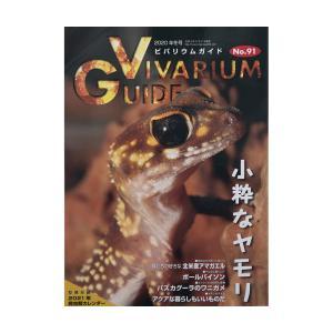 ビバリウムガイド No.91 2020年 爬虫類 雑誌