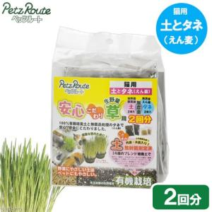 ペッツルート 安心 こだわり草用 土とタネ 2回分 関東当日便|chanet