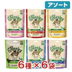 アソート グリニーズ 猫用 70g 6種6袋 正規品 猫 おやつ ガム キャットフード|chanet