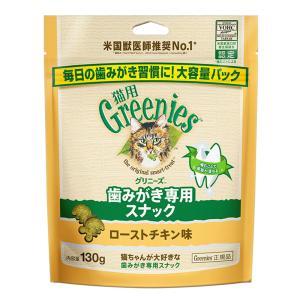 グリニーズ 猫 ローストチキン味 130g 歯みがき専用スナック おやつ 正規品 お一人様5点限り
