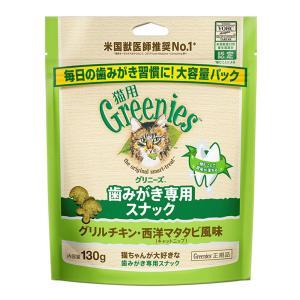 グリニーズ 猫 グリルチキン・西洋マタタビ風味(キャットニップ) 130g 歯みがき専用スナック お...