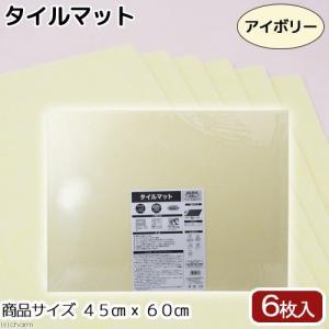 サンコー タイルマット 45×60cm アイボリー 6枚入 関東当日便|chanet