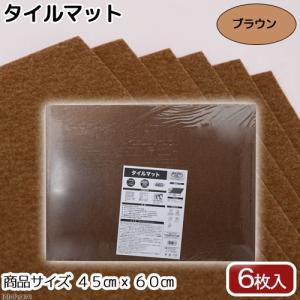 サンコー タイルマット 45×60cm ブラウン 6枚入 関東当日便|chanet