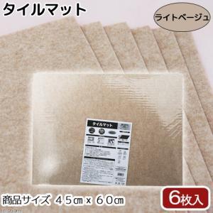 サンコー タイルマット 45×60cm ライトベージュ 6枚入 関東当日便 chanet
