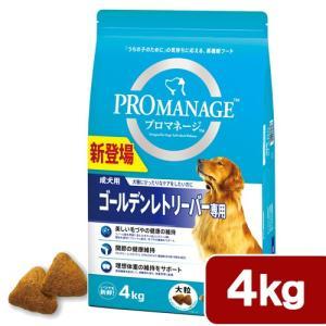 プロマネージ 成犬用 ゴールデンレトリーバー専用 4kg