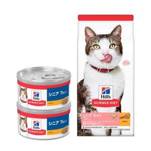 サイエンスダイエット シニアライト チキン 高齢猫用 1.8kg(600g×3袋) お試し2缶(チキン)おまけ付き 関東当日便 chanet