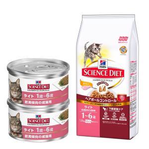 サイエンスダイエット ヘアボールコントロール ライト チキン 肥満傾向の成猫用 1.8kg(600g×3袋) お試し2缶おまけ付き 関東当日便|chanet
