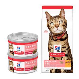 サイエンスダイエット ライト チキン 肥満傾向の成猫用 1.8kg(600g×3袋) お試し2缶おまけ付き 関東当日便|chanet