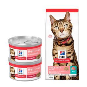 サイエンスダイエット ライト まぐろ 肥満傾向の成猫用 1.8kg(600g×3袋) お試し2缶おまけ付き 関東当日便|chanet